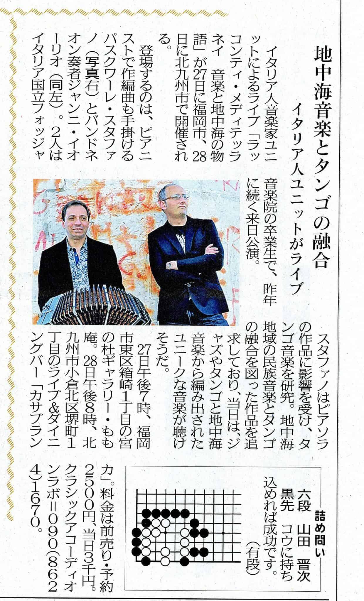 FUKUOKA NEWSPAPER
